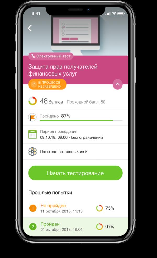 Интерфейс электронного теста при мобильном обучении