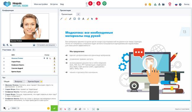интерфейс платформы для проведения вебинаров
