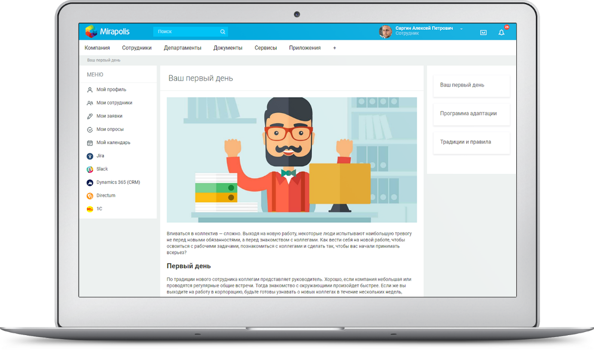 Корпоративный портал для сотрудников