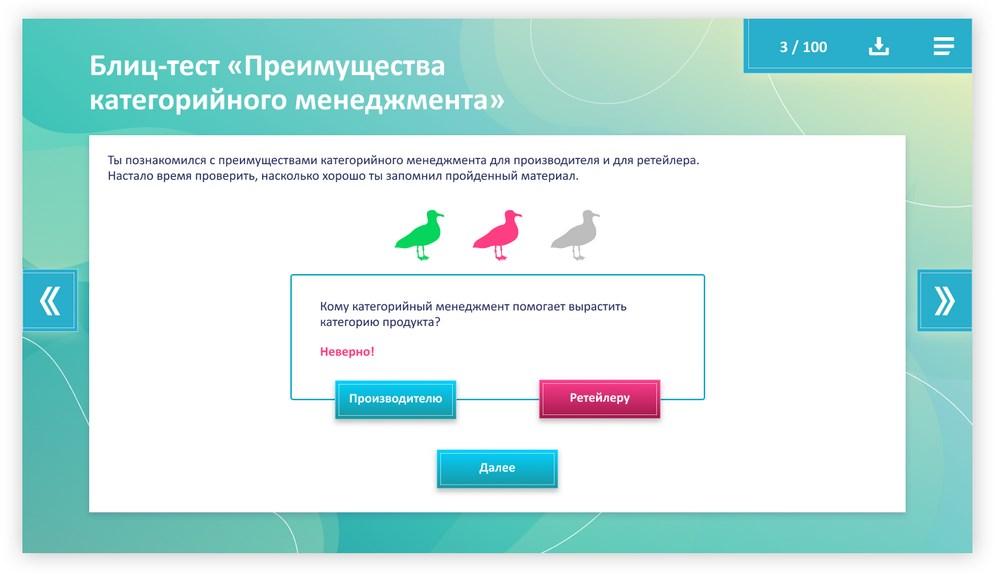 Пример теста в электронном курсе