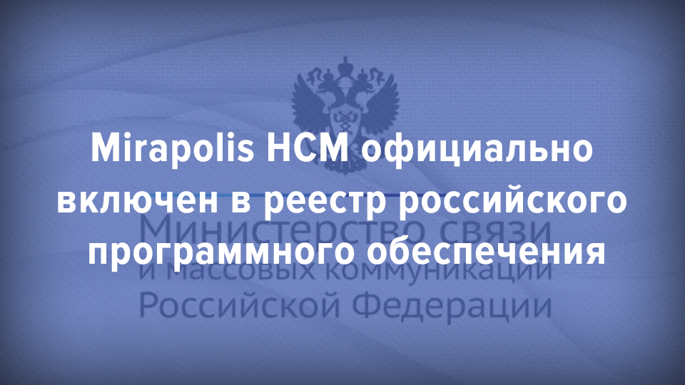 Решение Mirapolis Human Capital Management (HCM) внесено в Е...
