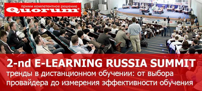 "Выставка ""2-nd e-LEARNING RUSSIA SUMMIT 2016"""