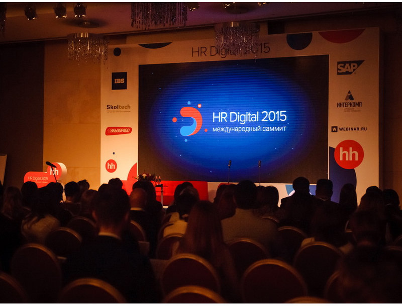 "Выставка ""HR Digital 2015"""